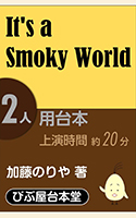 Smoky World